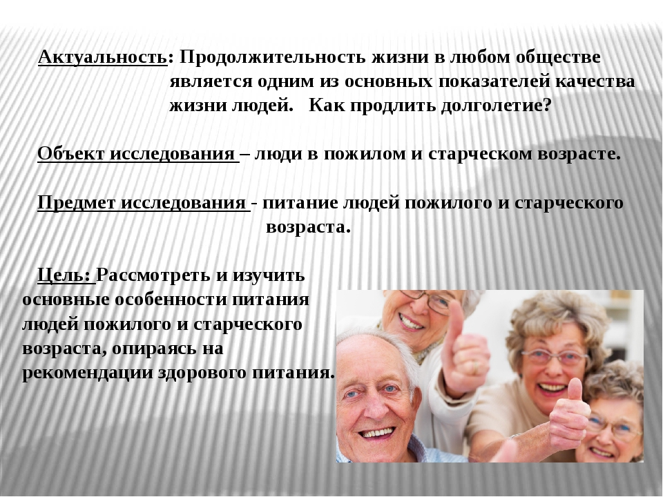 Актуальность: Продолжительность жизни в любом обществе является одним из осн...