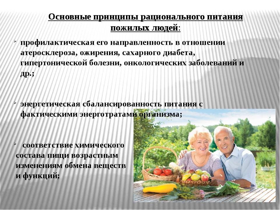 Основные принципы рационального питания пожилых людей: профилактическая его н...