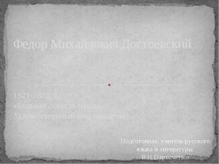 1821-1881 «Больная совесть наша». Художественный мир писателя Федор Михайлови