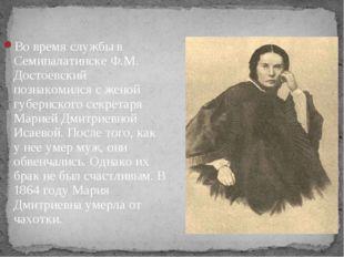 Во время службы в Семипалатинске Ф.М. Достоевский познакомился с женой губер