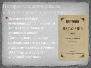 История создания романа «Преступление и наказание» Замысел романа вынашивался