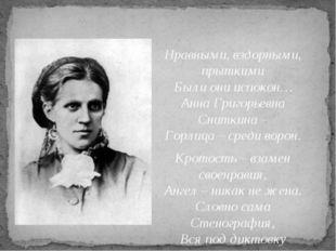 Нравными, вздорными, прыткими Были они испокон… Анна Григорьевна Сниткина – Г