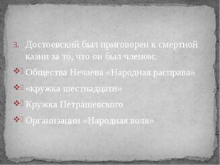 Достоевский был приговорен к смертной казни за то, что он был членом: Обществ