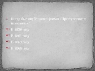 Когда был опубликован роман «Преступление и наказание»? В 1859 году В 1861 го