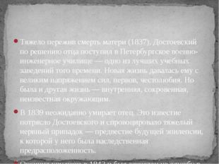 Тяжело пережив смерть матери (1837), Достоевский по решению отца поступил в П