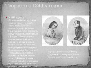В 1845 году Ф.М. Достоевский написал роман «Бедные люди» - о судьбе «маленько