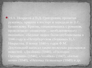 Н.А. Некрасов и В.Д. Григорович, прочитав рукопись, пришли в восторг и перед