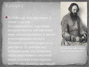 В 1849 году был арестован в связи с «делом Петрашевского», участники которог
