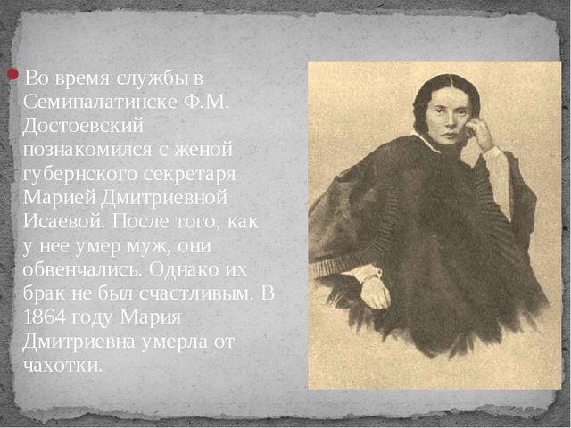 Во время службы в Семипалатинске Ф.М. Достоевский познакомился с женой губер...