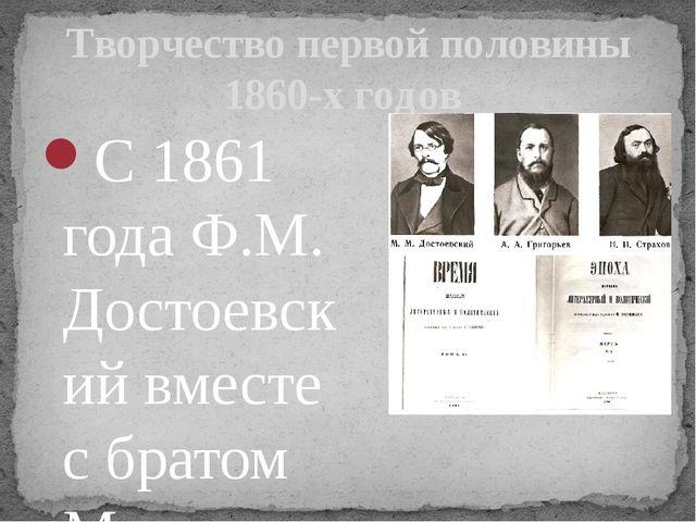 С 1861 года Ф.М. Достоевский вместе с братом Михаилом издавал журнал «Время»,...