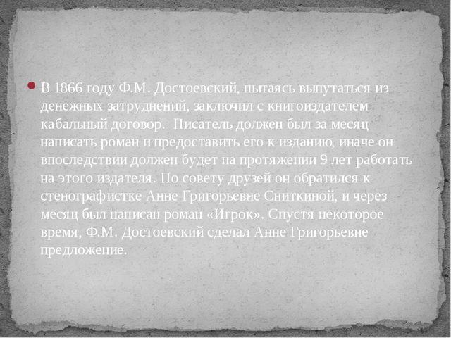 В 1866 году Ф.М. Достоевский, пытаясь выпутаться из денежных затруднений, за...