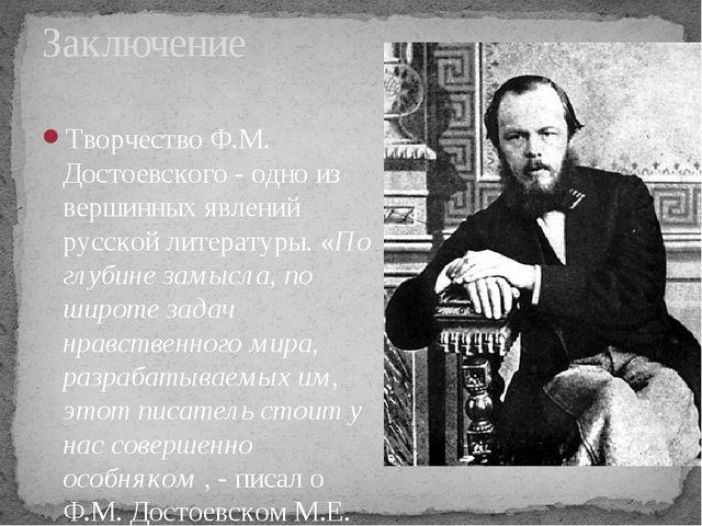 Творчество Ф.М. Достоевского - одно из вершинных явлений русской литературы....
