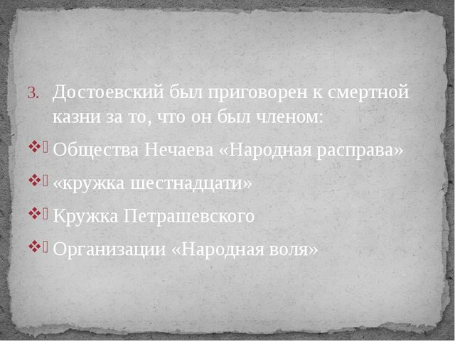 Достоевский был приговорен к смертной казни за то, что он был членом: Обществ...