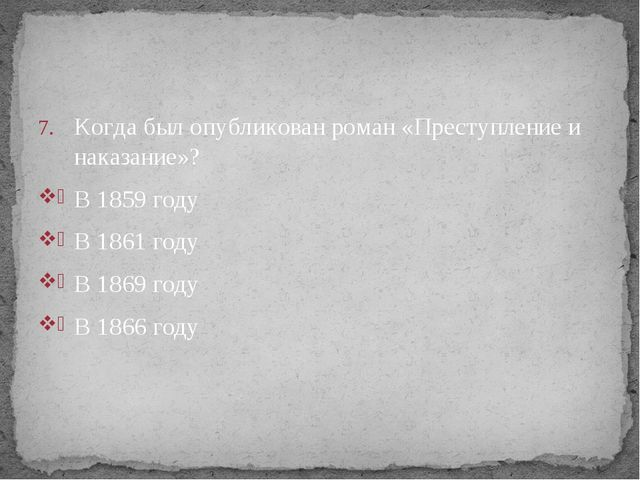 Когда был опубликован роман «Преступление и наказание»? В 1859 году В 1861 го...