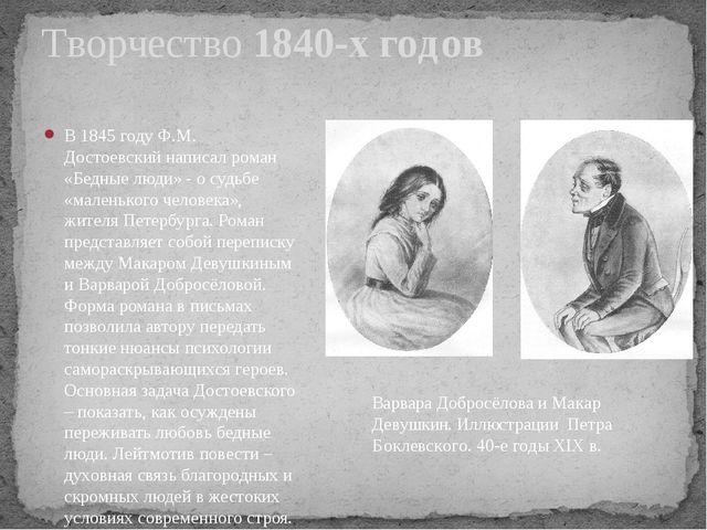 В 1845 году Ф.М. Достоевский написал роман «Бедные люди» - о судьбе «маленько...