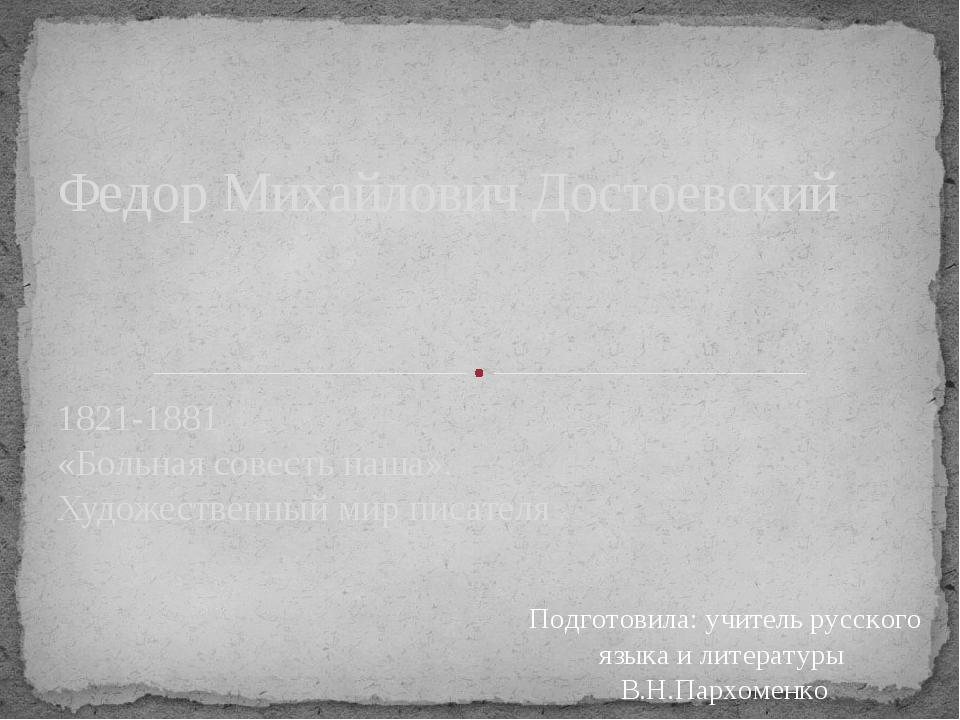 1821-1881 «Больная совесть наша». Художественный мир писателя Федор Михайлови...