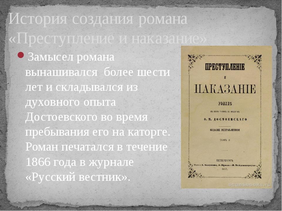 История создания романа «Преступление и наказание» Замысел романа вынашивался...