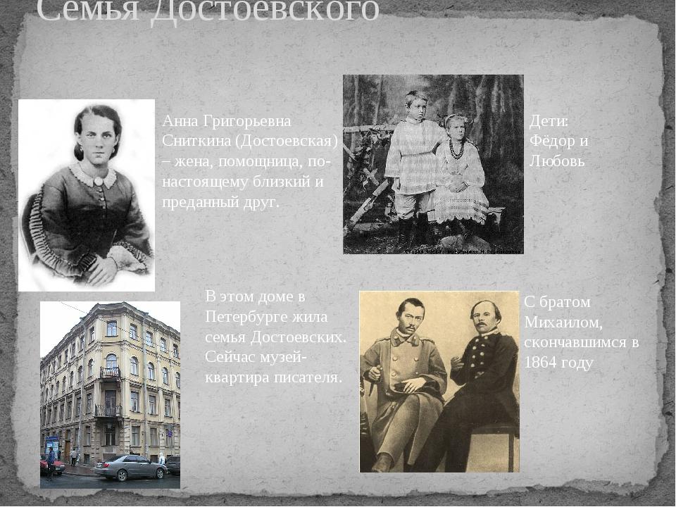 Семья Достоевского Анна Григорьевна Сниткина (Достоевская) – жена, помощница...