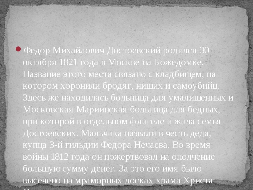 Федор Михайлович Достоевский родился 30 октября 1821 года в Москве на Божедом...