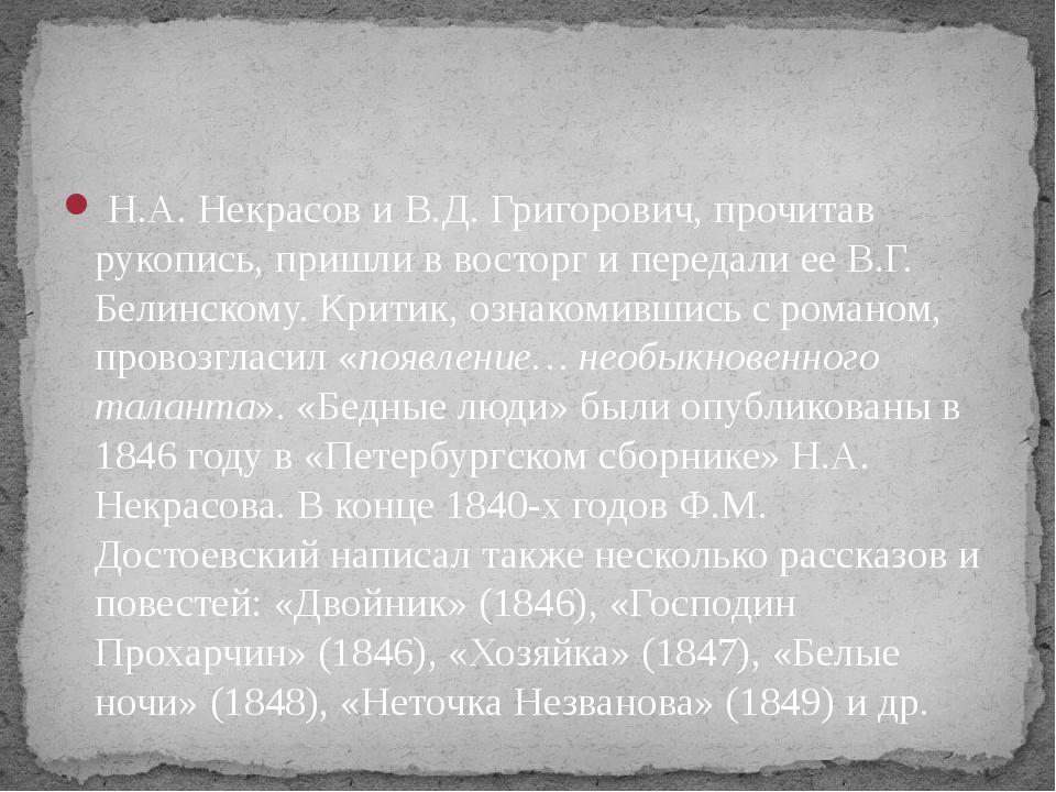 Н.А. Некрасов и В.Д. Григорович, прочитав рукопись, пришли в восторг и перед...