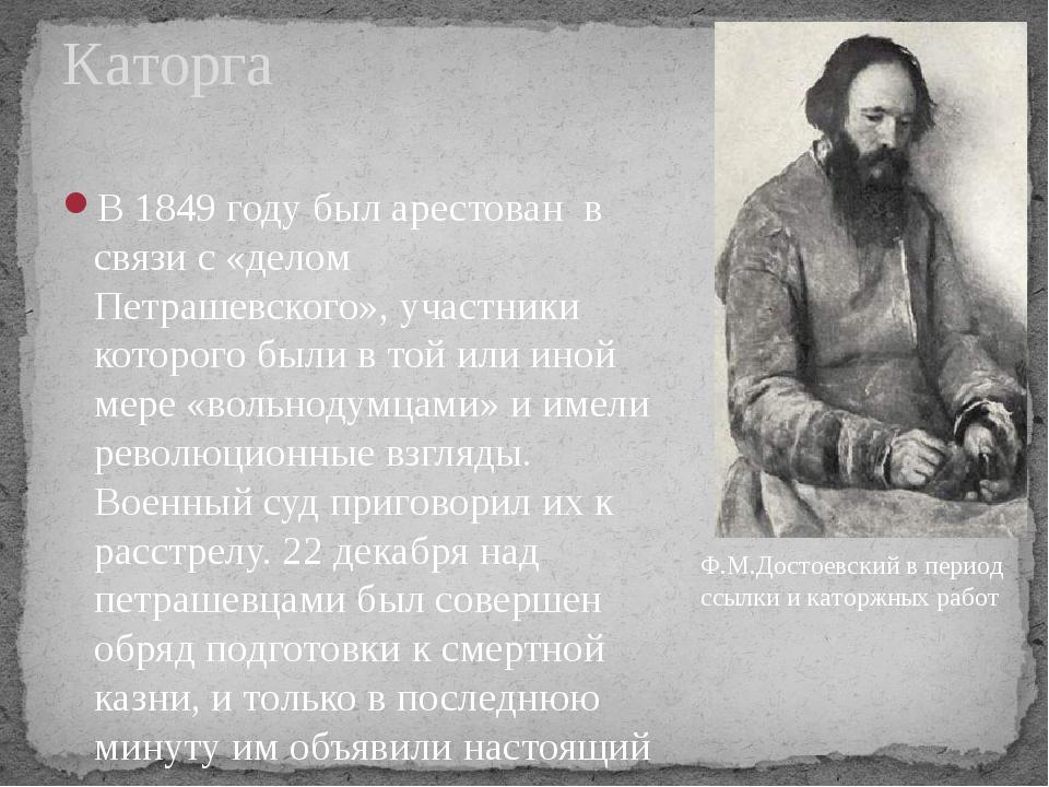 В 1849 году был арестован в связи с «делом Петрашевского», участники которог...