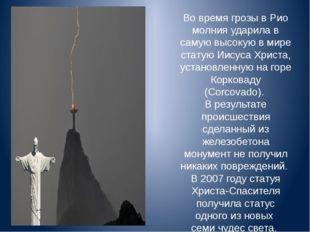Во время грозы в Рио молния ударила в самую высокую в мире статую Иисуса Хрис