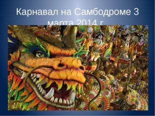 Карнавал на Самбодроме 3 марта 2014 г.