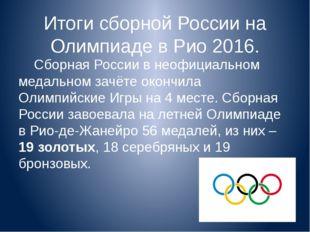 Итоги сборной России на Олимпиаде в Рио 2016. Сборная России в неофициальном