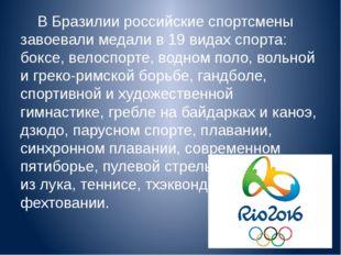 В Бразилии российские спортсмены завоевали медали в 19 видах спорта: боксе,