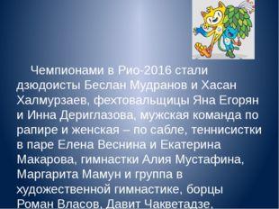Чемпионами в Рио-2016 стали дзюдоисты Беслан Мудранов и Хасан Халмурзаев, фе