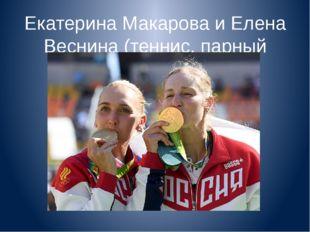 Екатерина Макарова и Елена Веснина (теннис, парный разряд).