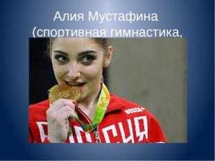 Алия Мустафина (спортивная гимнастика, брусья).