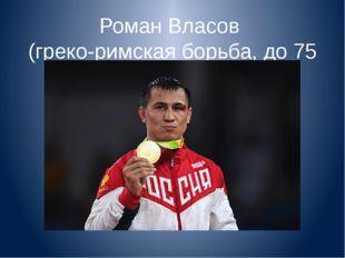 Роман Власов (греко-римская борьба, до 75 кг).