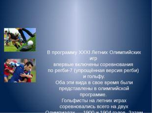 В программу XXXI Летних Олимпийских игр впервые включены соревнования по регб