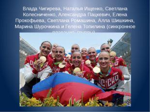 Влада Чигирева, Наталья Ищенко, Светлана Колесниченко, Александра Пацкевич, Е