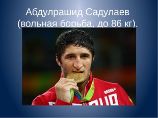 Абдулрашид Садулаев (вольная борьба, до 86 кг).