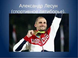 Александр Лесун (спортивное пятиборье).