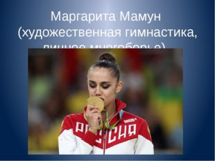 Маргарита Мамун (художественная гимнастика, личное многоборье).
