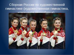 Сборная России по художественной гимнастике (художественная гимнастика, коман