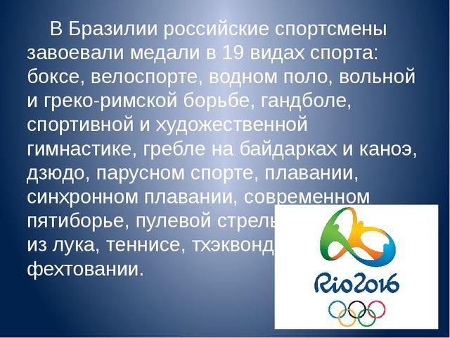 В Бразилии российские спортсмены завоевали медали в 19 видах спорта: боксе,...