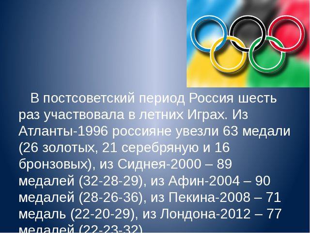 В постсоветский период Россия шесть раз участвовала в летних Играх. Из Атлан...