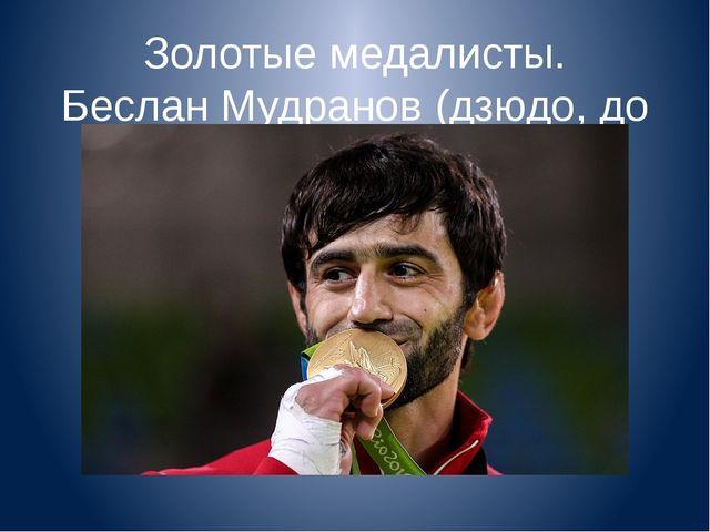 Золотые медалисты. Беслан Мудранов (дзюдо, до 60 кг)