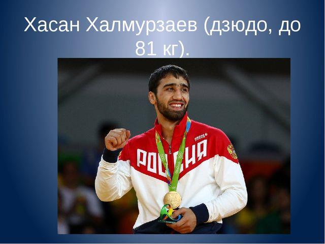 Хасан Халмурзаев (дзюдо, до 81 кг).