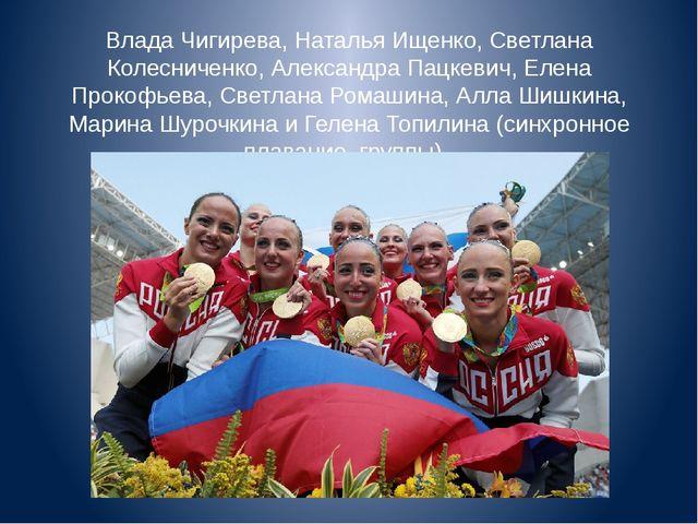 Влада Чигирева, Наталья Ищенко, Светлана Колесниченко, Александра Пацкевич, Е...