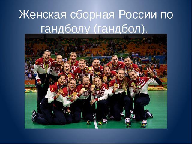 Женская сборная России по гандболу (гандбол).