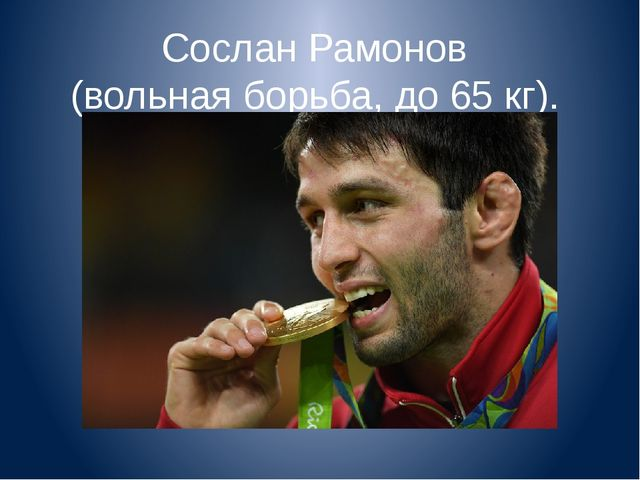 Сослан Рамонов (вольная борьба, до 65 кг).