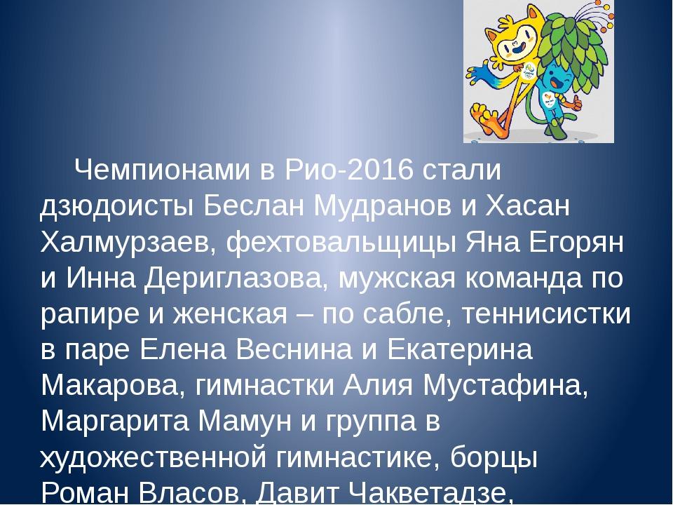 Чемпионами в Рио-2016 стали дзюдоисты Беслан Мудранов и Хасан Халмурзаев, фе...