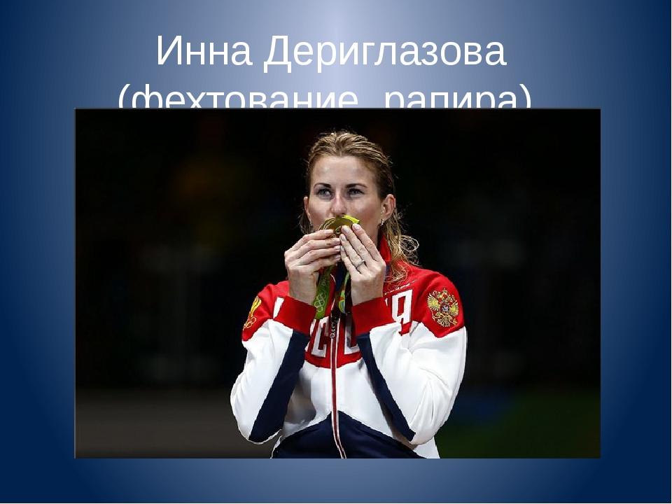Инна Дериглазова (фехтование, рапира).