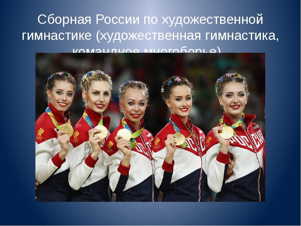 Сборная России по художественной гимнастике (художественная гимнастика, коман...