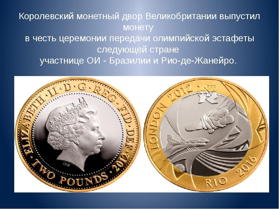 Королевский монетный двор Великобритании выпустил монету в честь церемонии пе...